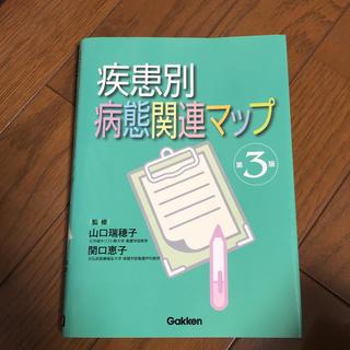 ガッケン(学研)の疾患別病態関連マップ 第3版(参考書)