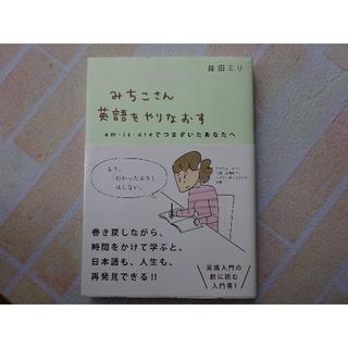 みちこさん英語をやりなおす/益田ミリ(中古)(その他)