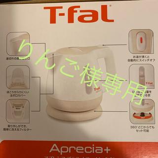 ティファール(T-fal)の新品☆T-fal アプレシア プラス カフェオレ 0.8L(電気ケトル)