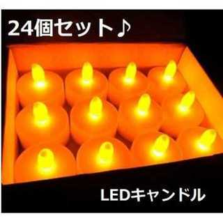LEDキャンドル 24個セット♪未使用(その他)