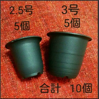 プラ鉢 2.2号 5個 3号 5個 合計10個(プランター)