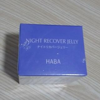 ハーバー(HABA)のHABA  ナイトリカバージェリー(美容液)