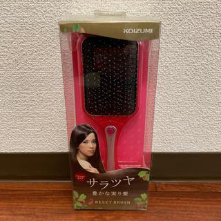 コイズミ(KOIZUMI)のリセットブラシ コイズミ koizumi ビビッドピンク ヘアーブラシ(ヘアブラシ)