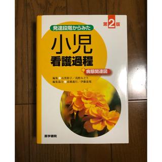 ガッケン(学研)の新品同様 小児看護過程 第2版(参考書)