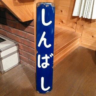 ジェイアール(JR)の鉄道部品 駅名看板 しんばし(鉄道)