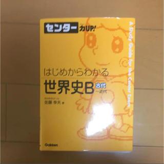ガッケン(学研)のはじめからわかる世界史B 古代~近代(参考書)