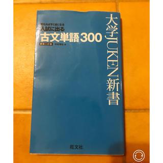 オウブンシャ(旺文社)の新品未使用 入試に出る 古文単語300 大学受験新書(参考書)