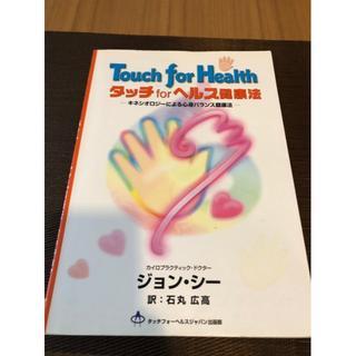 【送料無料♪】 タッチフォーヘルス健康法(その他)