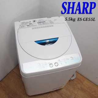 おすすめ省水量 5.5kg 洗濯機 Agイオン LS11