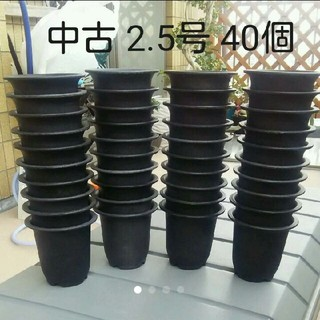 プラ鉢 2.5号 40個 中古(プランター)