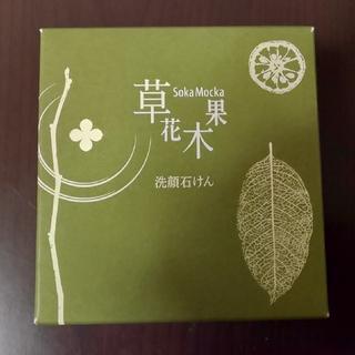ソウカモッカ(草花木果)の草花木果 洗顔石けん 緑茶N(旧製品) (洗顔料)