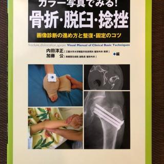 【送料無料♪】カラー写真でみる! 骨折・脱臼・捻挫(その他)