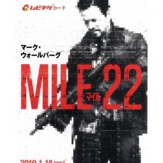 マイル22 ムビチケ 番号通知のみ(洋画)