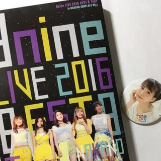 ナイン(Qnine(9))の9nine DVD おまけ付き!(アイドルグッズ)
