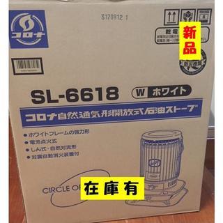 コロナ(コロナ)のコロナ 大型石油ストーブ(対流型) SL-6618 新品 23畳まで(ストーブ)