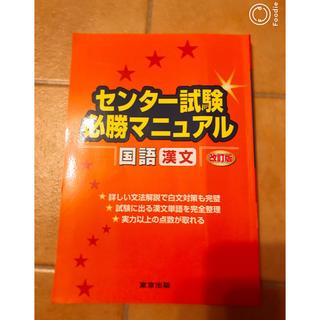 トウキョウショセキ(東京書籍)のセンター試験必勝マニュアル 国語 漢文(参考書)