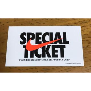 ナイキ(NIKE)の【2,000円OFFクーポン】NIKE ナイキファクトリーストア限定 クーポン(ショッピング)