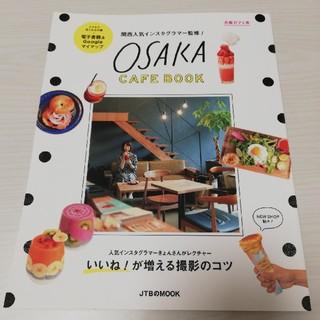OSAKACAFE BOOK(その他)