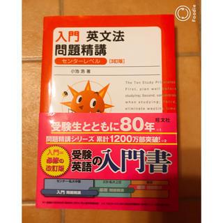 オウブンシャ(旺文社)の新品未使用 入門 英文法 問題精講 センターレベル(参考書)