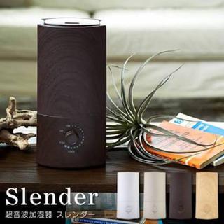 超美品⭐️超音波加湿器 SLENDER  スレンダー