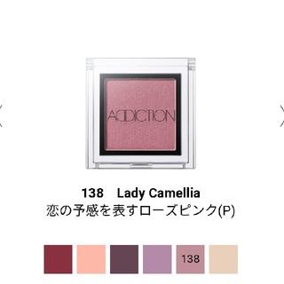 ADDICTION アイシャドウ 138Lady Camellia