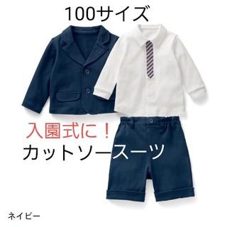 3733666320c19 ベルメゾン(ベルメゾン)のふぁー様専用☆100サイズ☆キッズスーツ☆