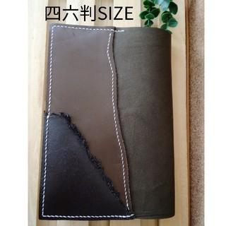 四六判 革のブックカバー ツギハギStitch 個性派Design(ブックカバー)
