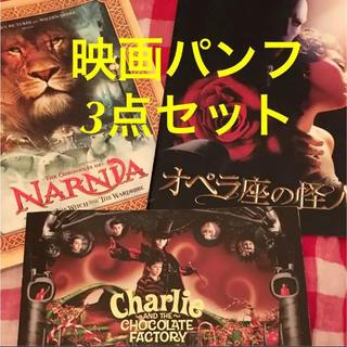 映画パンフレット3点セット チャリチョコ オペラ座の怪人 ナルニア物語(その他)