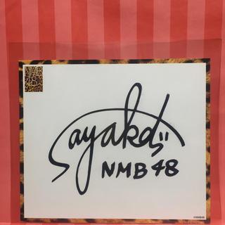 エヌエムビーフォーティーエイト(NMB48)のNMB48 十番勝負CD会場購入特典 山本彩 直筆サイン色紙(アイドルグッズ)