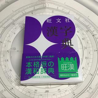 オウブンシャ(旺文社)の漢字典(参考書)