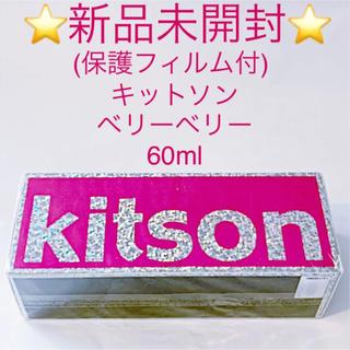 キットソン(KITSON)の⭐︎2019年購入新品未開封⭐︎キットソン ベリーベリー EDT SP 60ml(香水(女性用))