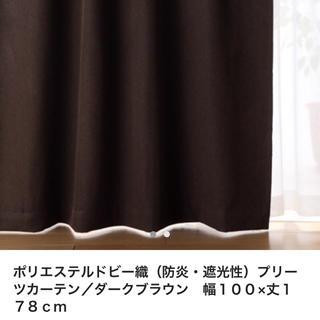 MUJI (無印良品) - 無印良品カーテン2枚セット *美品