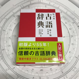 オウブンシャ(旺文社)の古語辞典(参考書)
