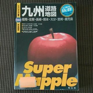 オウブンシャ(旺文社)のスーパーマップル  九州道路地図(地図/旅行ガイド)