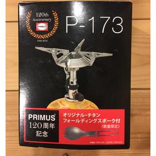 プリムス(PRIMUS)のプリムス  バーナー Pー173(ストーブ/コンロ)