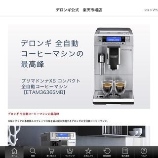 デロンギ(DeLonghi)のデロンギ プリマドンナXS コンパクト全自動コーヒーマシン(コーヒーメーカー)
