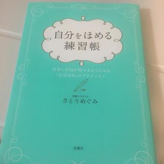 自分をほめる練習帳