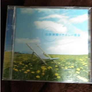 自律神経にやさしいCD(ヒーリング/ニューエイジ)