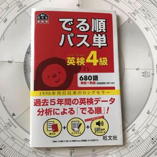 オウブンシャ(旺文社)の英検4級 単語(資格/検定)