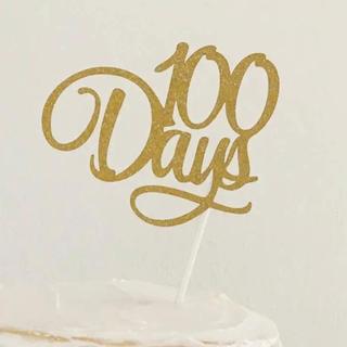 100days お食い初め お祝い 筆記体 ケーキトッパー 100日 ゴールド(お食い初め用品)