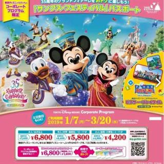 ディズニー(Disney)のディズニーリゾート割引券(遊園地/テーマパーク)