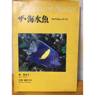 ザ・海水魚(アクアリウム)