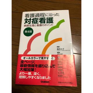 ガッケン(学研)の看護過程に沿った対症看護(参考書)