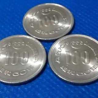 EXPO 75記念硬貨3枚セット(貨幣)