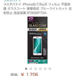 エレコム(ELECOM)のラスタバナナ 未開封 iPhone保護フィルム(保護フィルム)