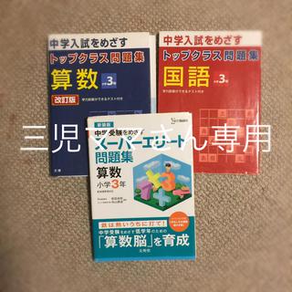トップクラス 3年他(語学/参考書)