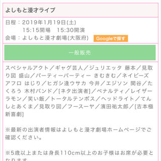 よしもと漫才ライブ 1/19(お笑い)