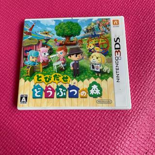 ニンテンドー3DS(ニンテンドー3DS)のどうぶつの森 3DS ソフト(家庭用ゲームソフト)