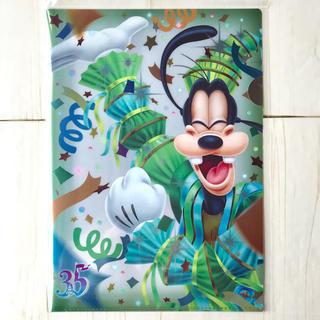 Disney - ディズニー 35周年 クリアファイル グーフィー 新品未使用