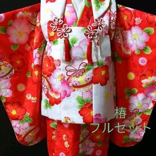 赤・椿♡3歳七五三被布セット♡(和服/着物)
